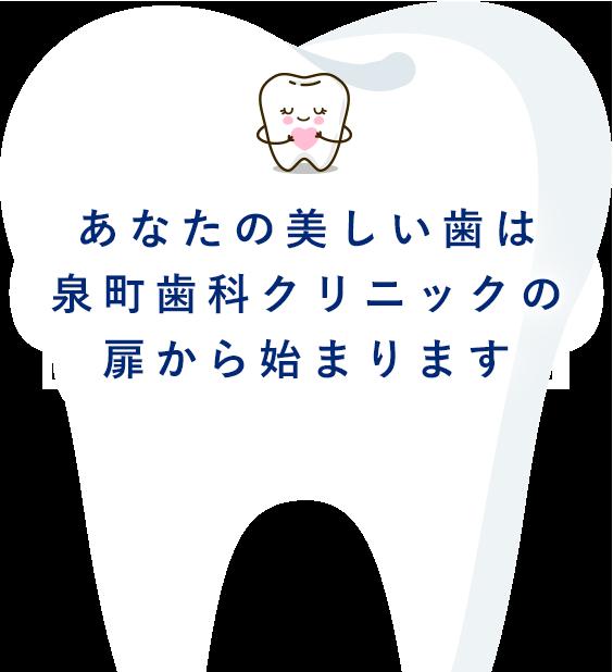 あなたの美しい歯は泉町歯科クリニックの扉から始まります